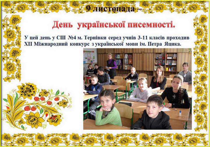 День  української писемності.