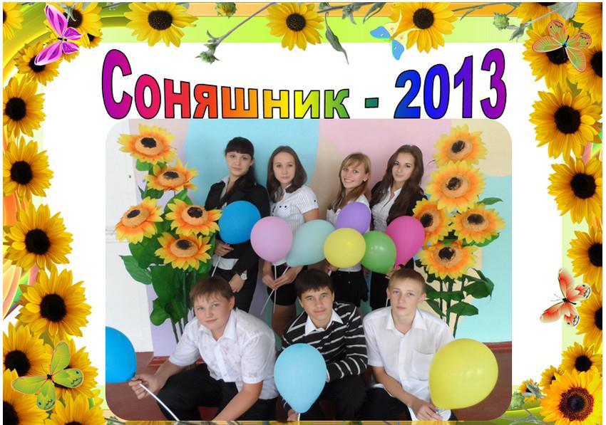 """""""СОНЯШНИК - 2013"""""""