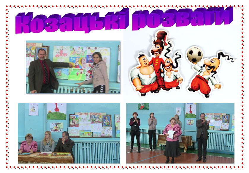 Козацькі розваги - 2014