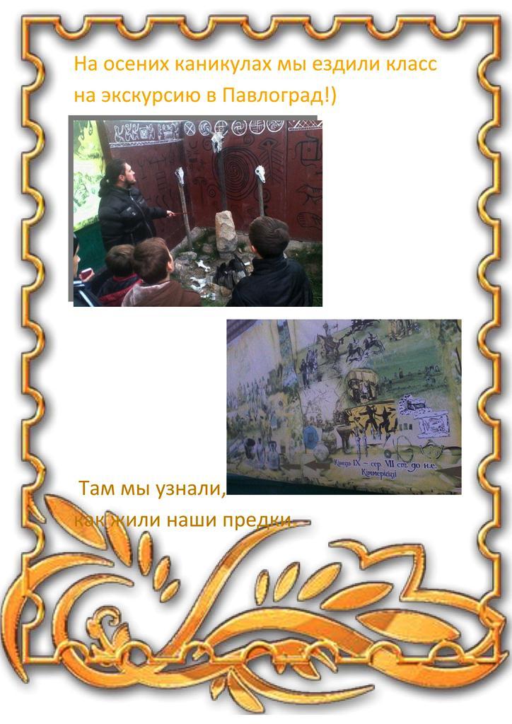 Поездка в Павлоград