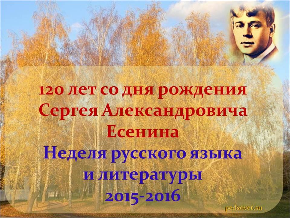 Неделя русского