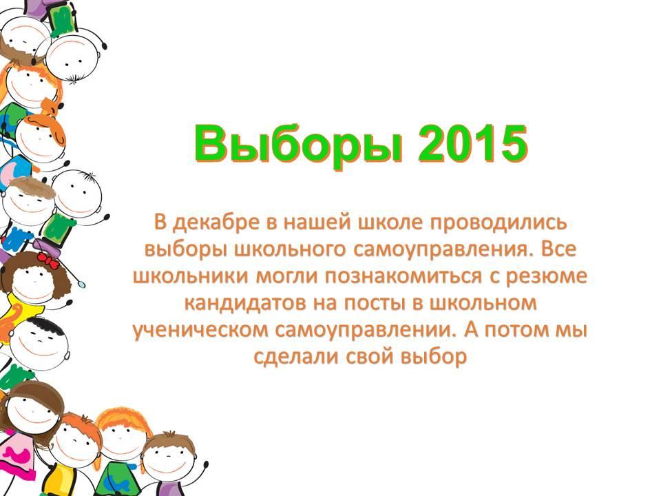 День выборов  лидера школы 2015
