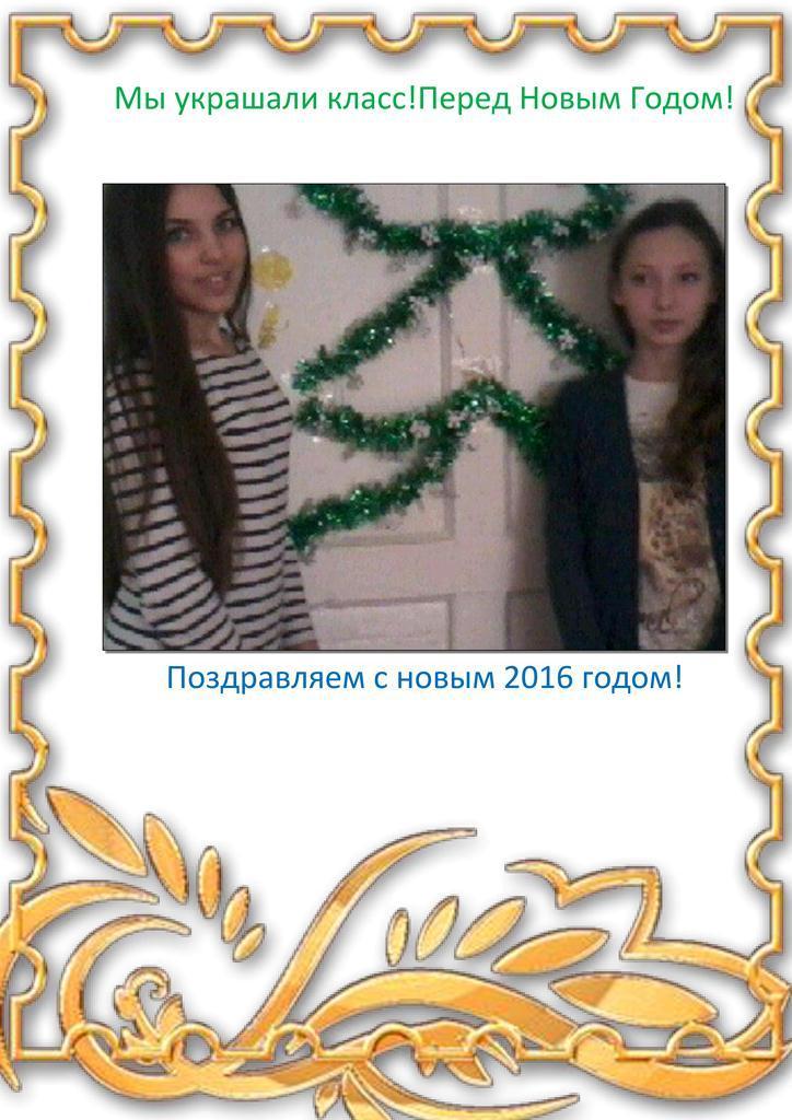 Новый год -2016