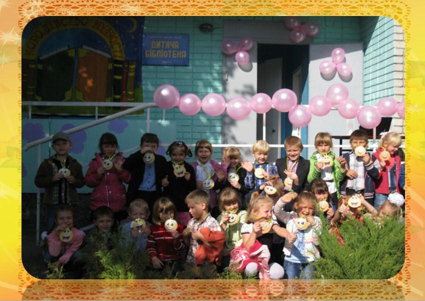 День открытых дверей в детской городской библиотеке