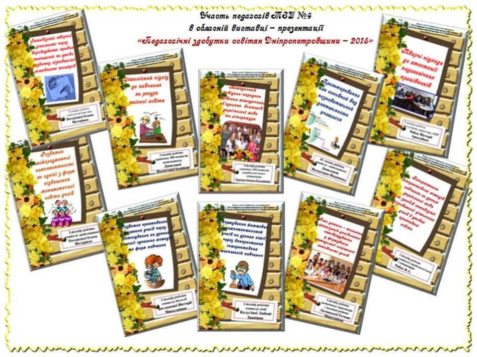 Участь педагогів ТЗШ №4 в обласній виставці – презентації