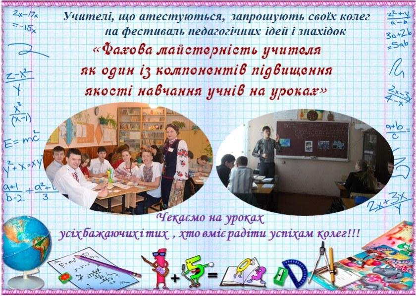 Фестиваль педагогічних ідей і знахідок