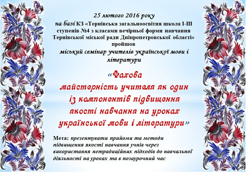Міський семінар учителів української мови і літератури