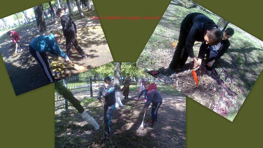 Соціальна – екологічна акція  «Зробимо Україну чистою разом»