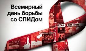 Мероприятие «Вместе против ВИЧ»