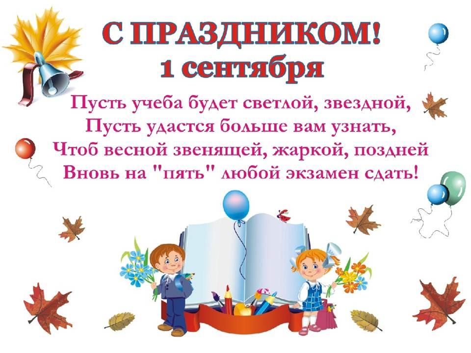 Поздравления и пожелания ПЕРВОМУ 55