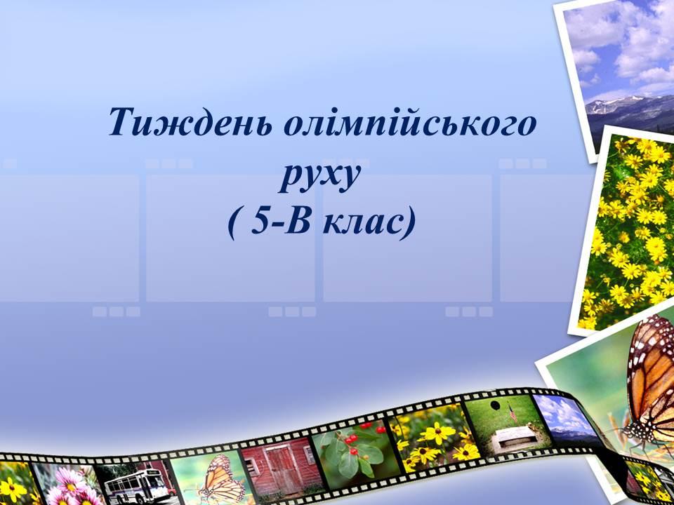Школьные соревнования - 2016