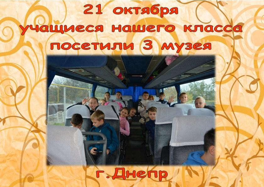 Экскурсия в г. Днепр