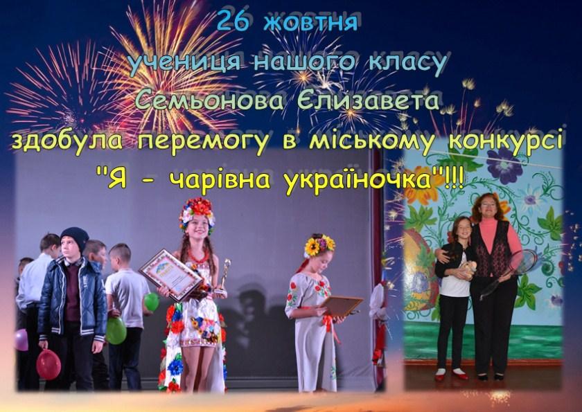 Я - чарівна україночка
