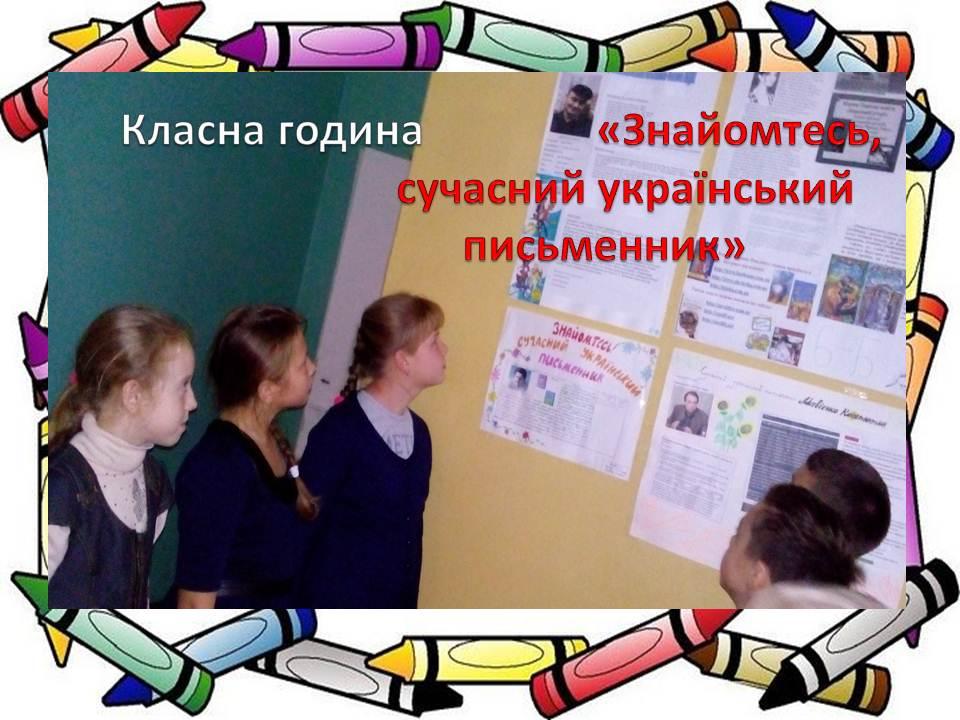 Класна година   «Знайомтесь, сучасний український письменник»