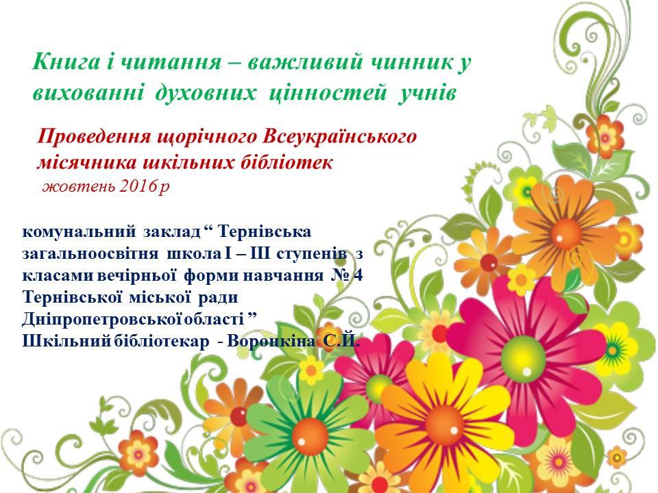 Проведення щорічного Всеукраїнського місячника шкільних бібліотек