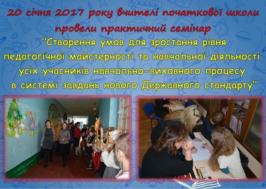 20 січня 2017 року вчителі початкової школи провели практичний семінар