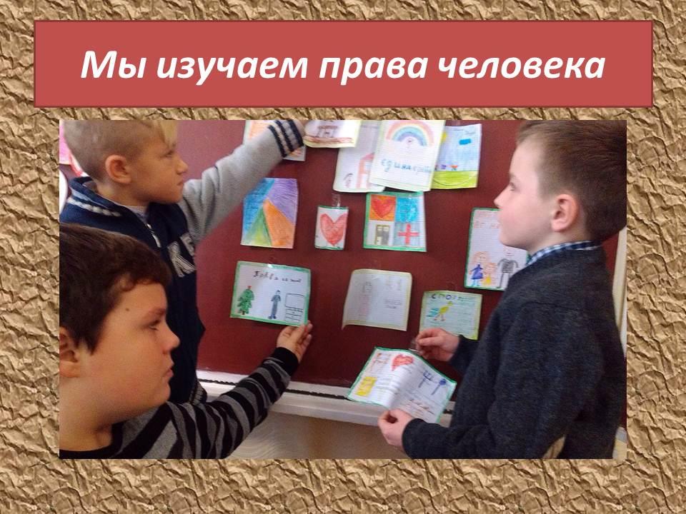Мы изучаем права человека