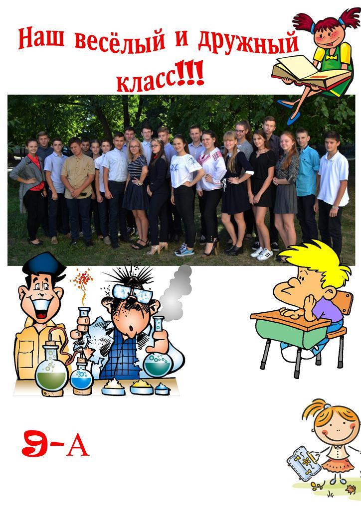 Наш весёлый и дружный класс!!!