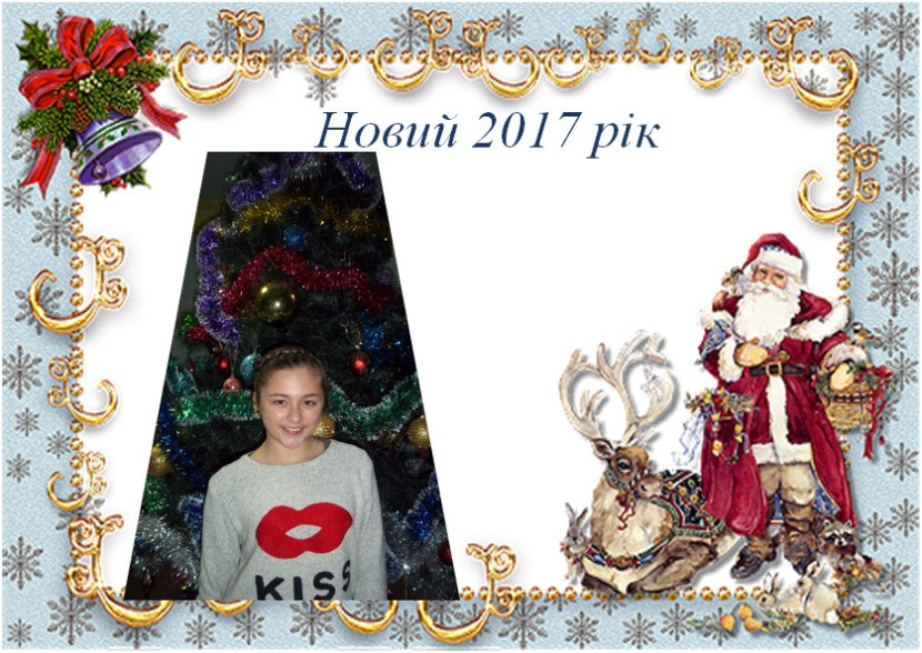 Новый 2017 год!!!