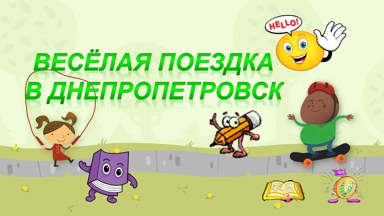 Весёлая поездка в Днепропетровск