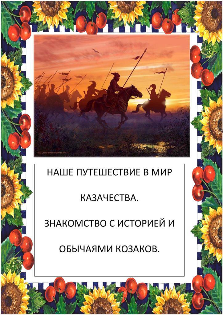 Наше путешествие в мир казачества