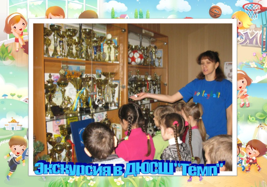 "Экскурсия в ДЮСШ ""Темп"""