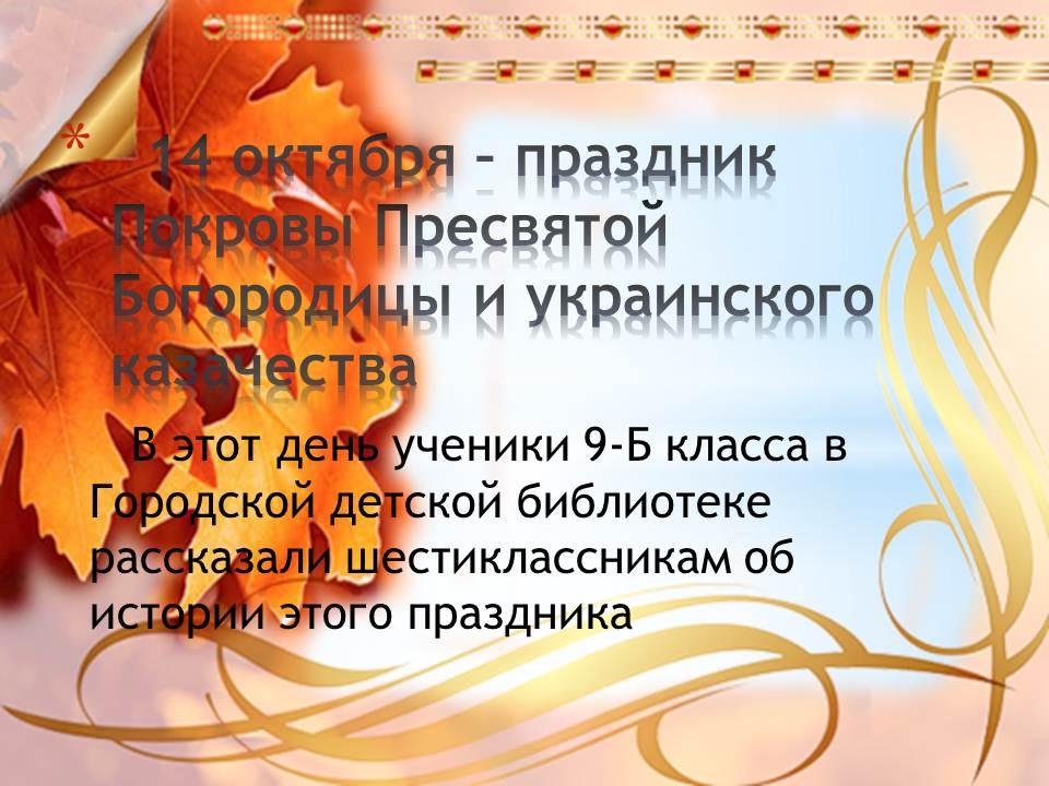 День казачества