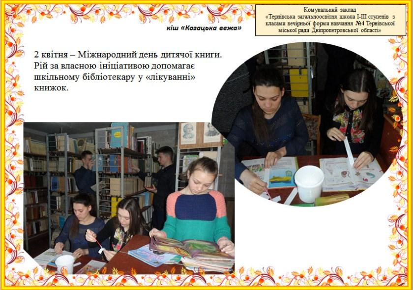 2 квітня – Міжнародний день дитячої книги