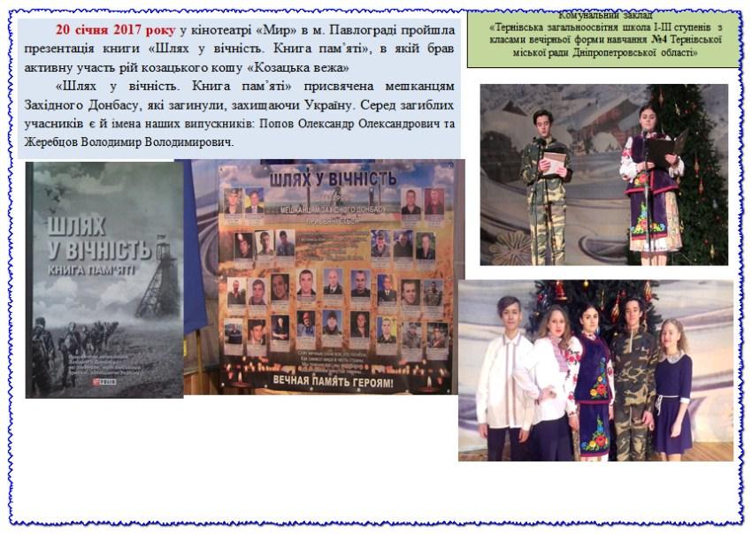Презентація книги «Шлях у вічність. Книга пам'яті»
