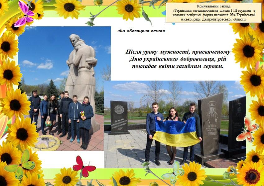 Дню українського добровольця