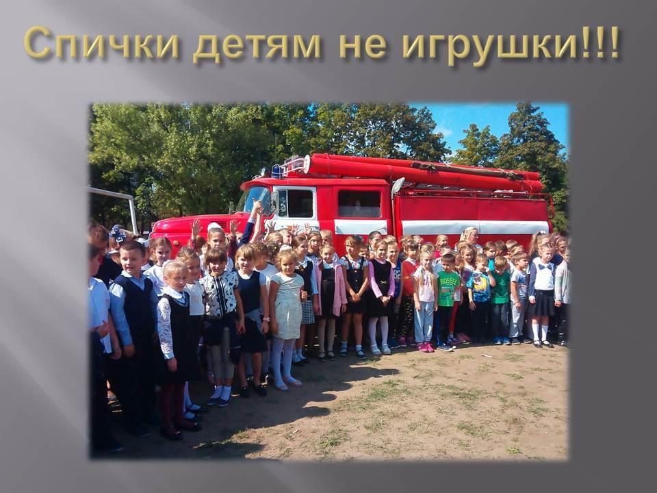 Пожарники
