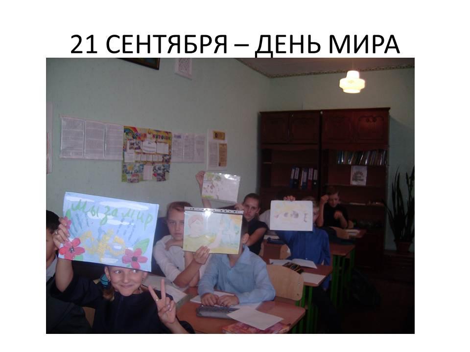21 Сентября – День Мира