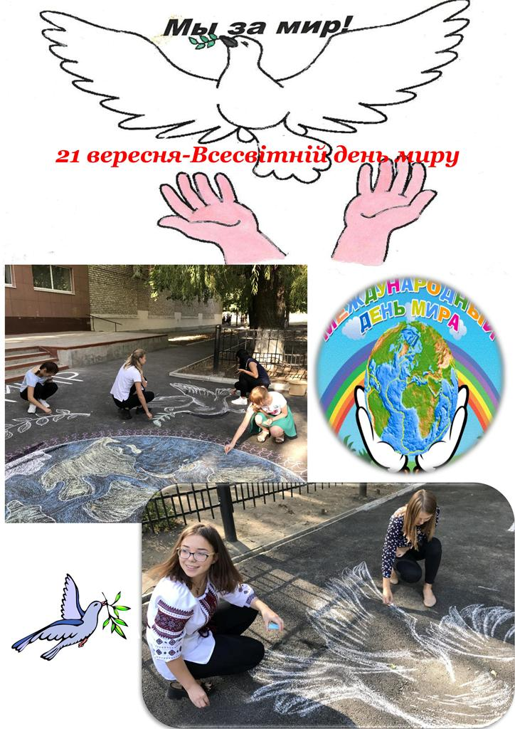 21 вересня-Всесвітній день миру