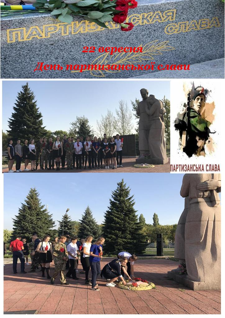 22 вересня День партизанської слави