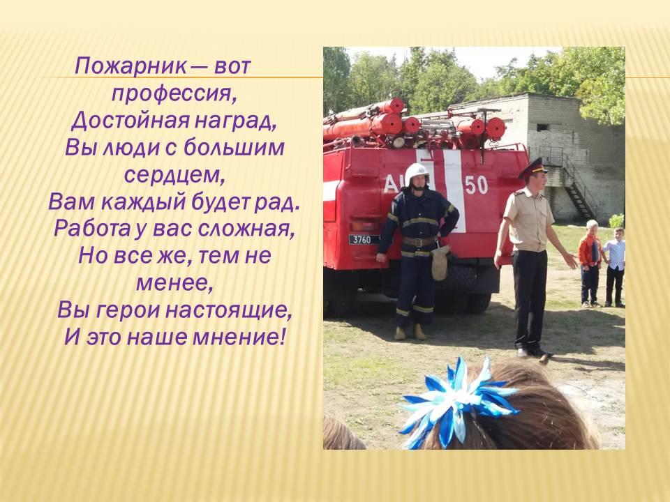 Встреча с пожарной службой