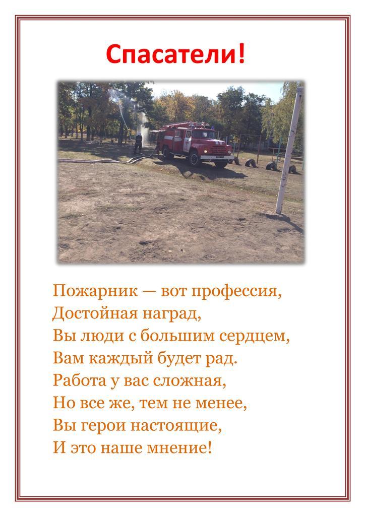 Пожарники!