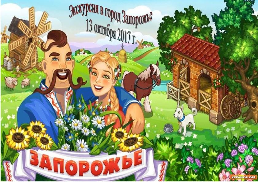 Экскурсия в Запорожье