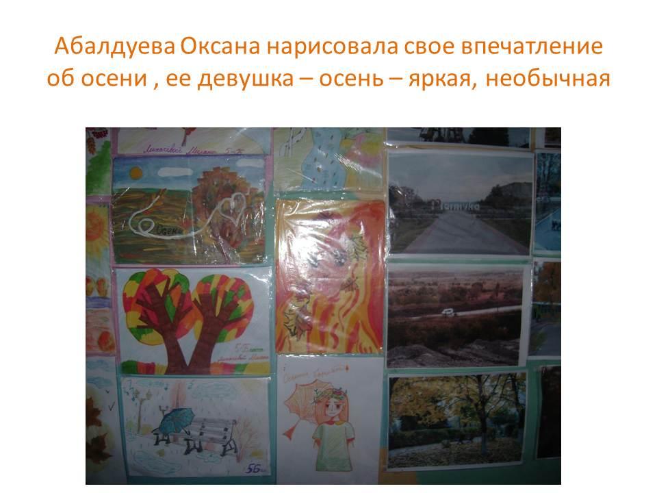 Осенний конкурс «Барви Осені»