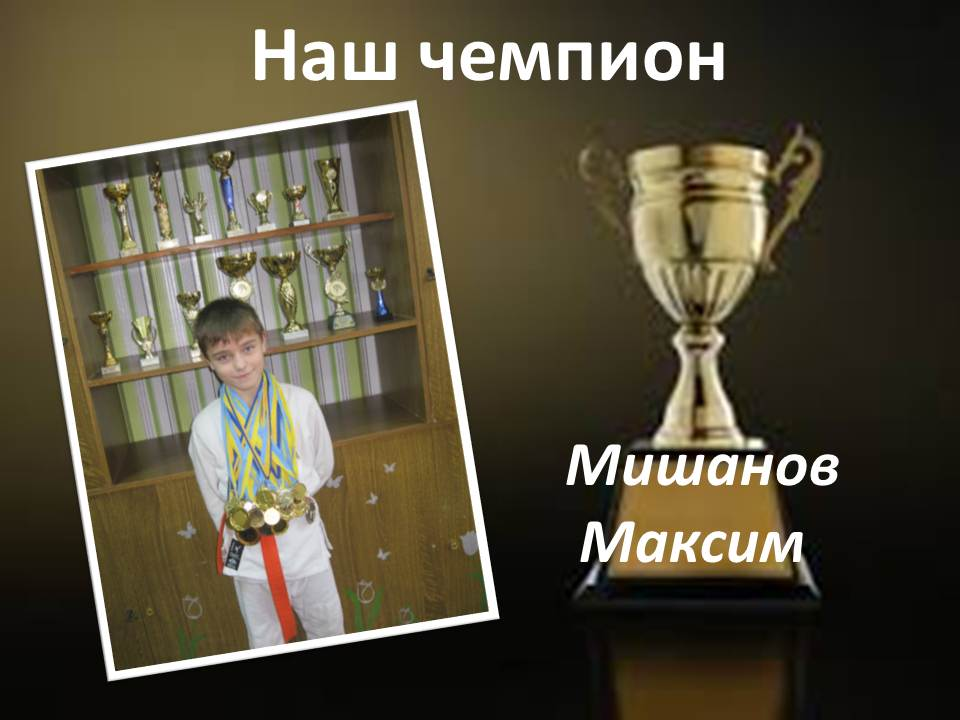 Наш чемпион