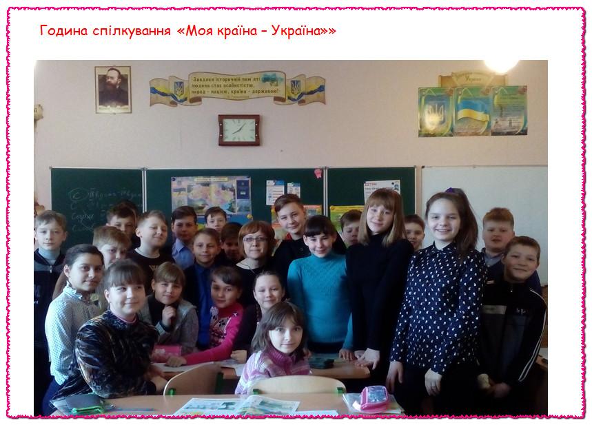 Година спілкування «Моя країна – Україна»»
