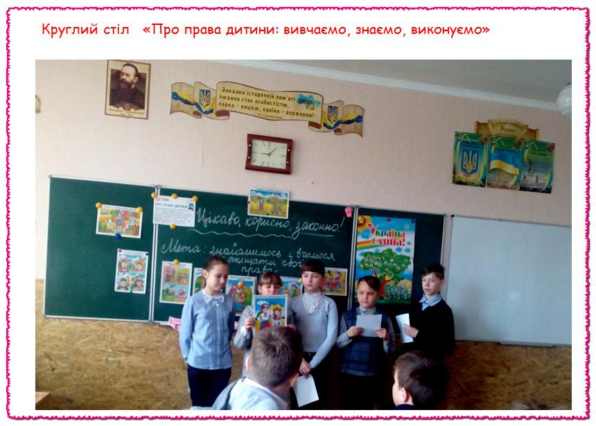 Круглий стіл   «Про права дитини: вивчаємо, знаємо, виконуємо»