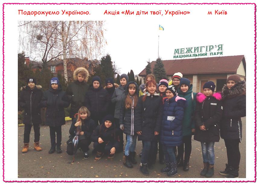 Подорожуємо Україною
