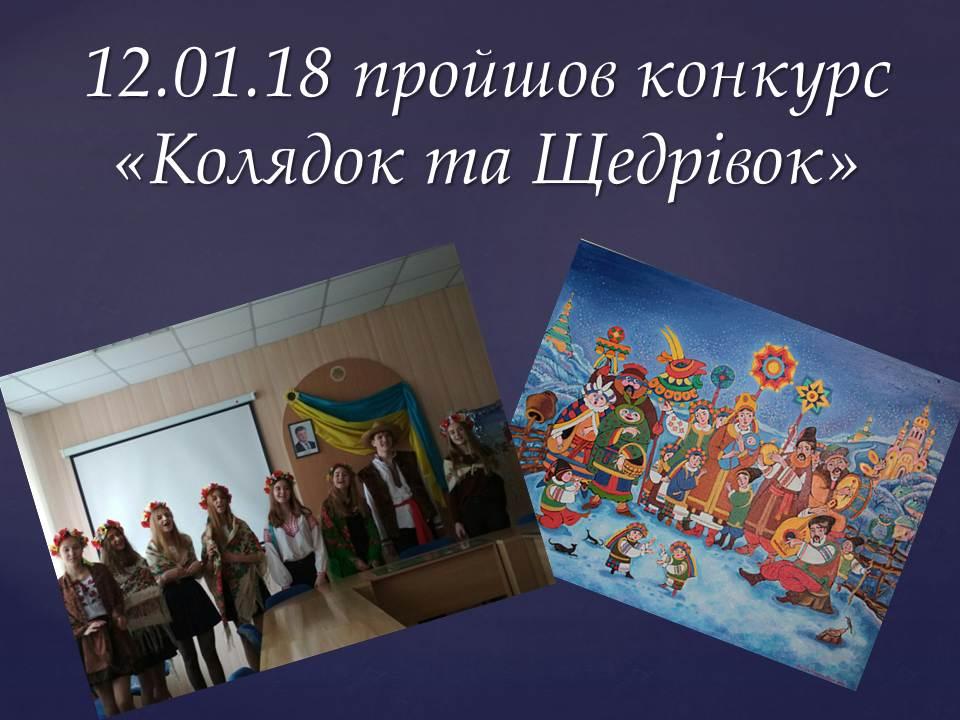 Конкурс «Колядок та Щедрівок»