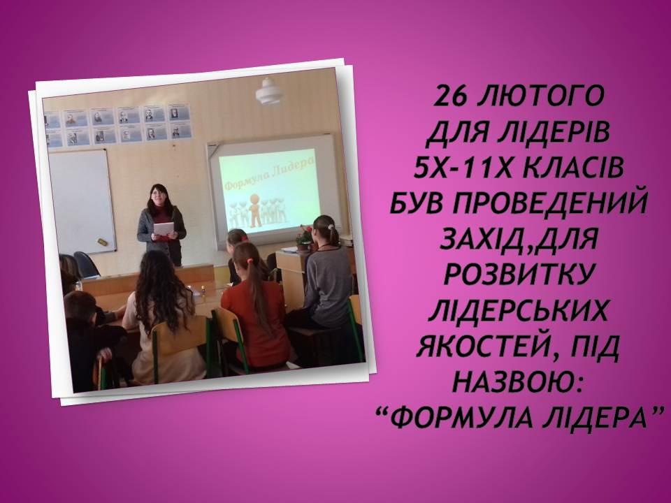 Формула Лідера