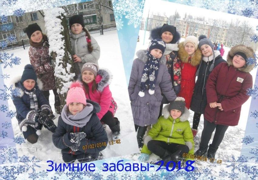 Зимние забавы