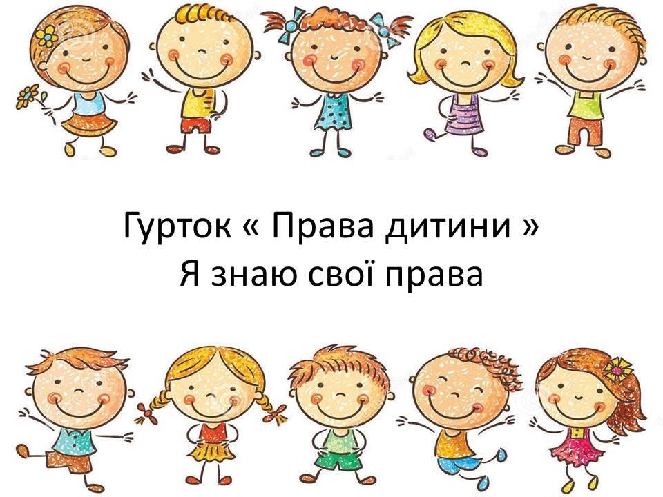 Гурток « Права дитини »