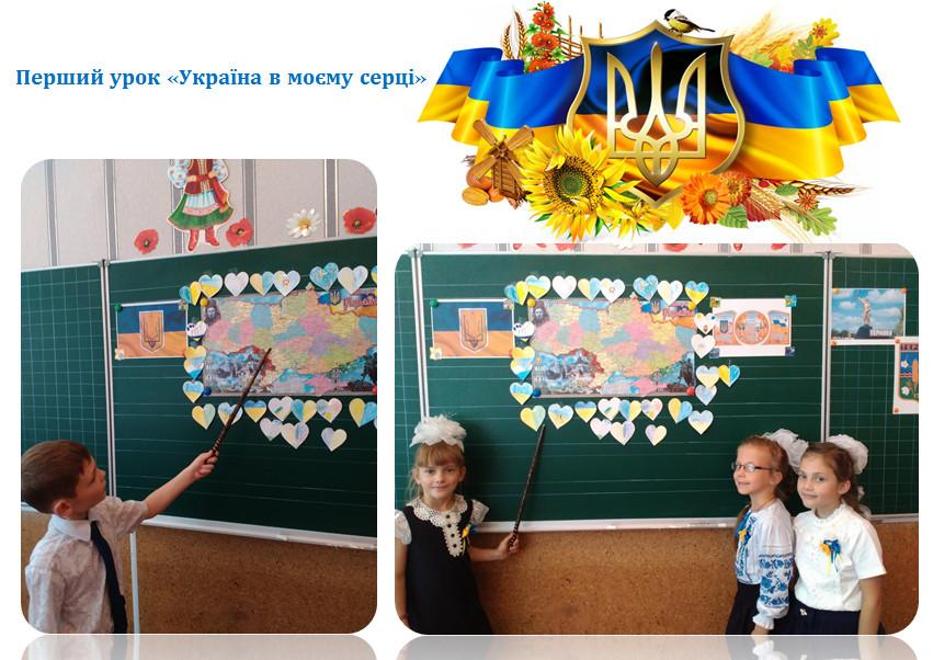 Перший урок «Україна в моєму серці»
