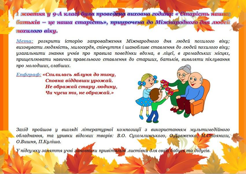 1 жовтня день людей похилого віку