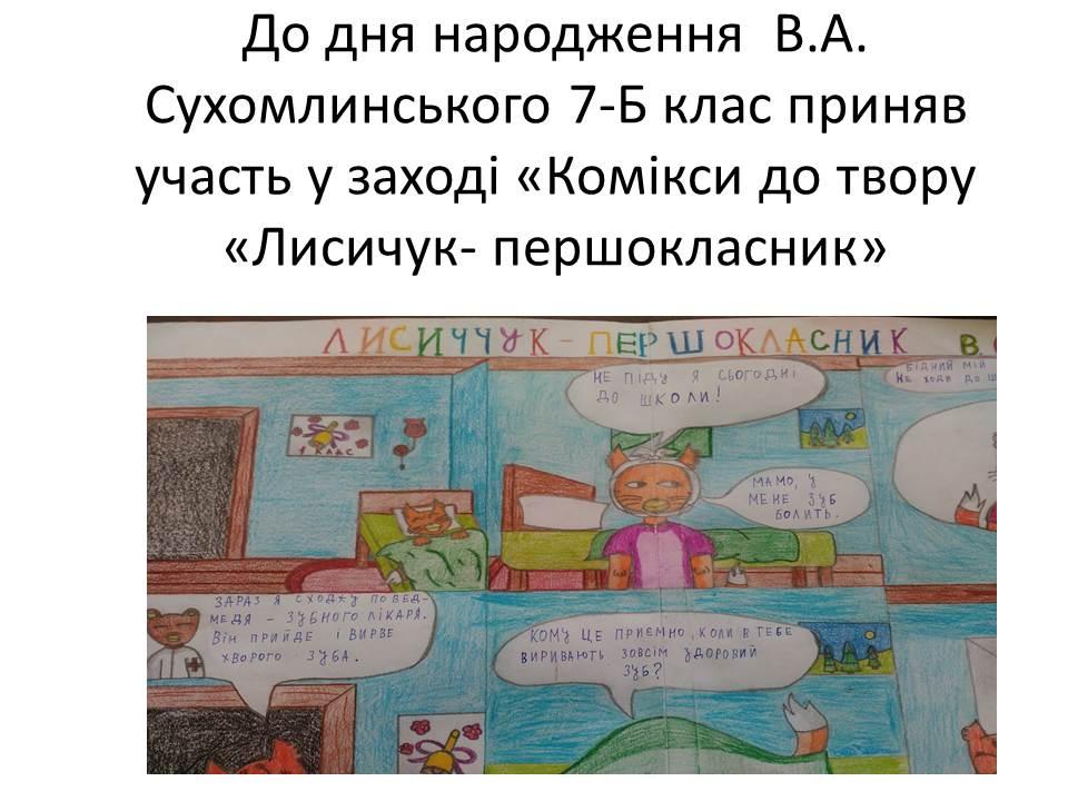 До дня народження  В.А. Сухомлинського