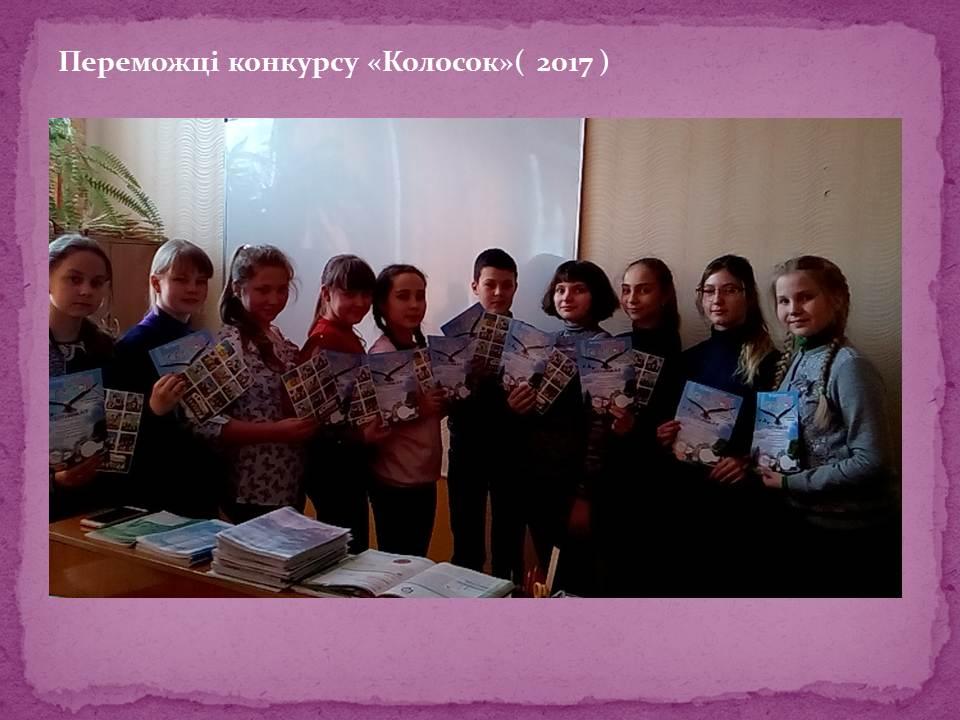Переможці конкурсу «Колосок»